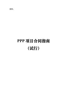 PPP项目合同指南(试行).pdf