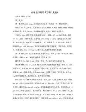 八年级下册语文字词(人教).doc