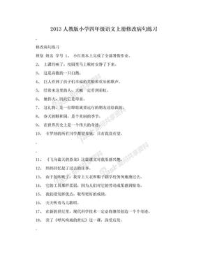 2013人教版小学四年级语文上册修改病句练习.doc