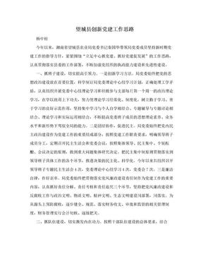 望城县创新党建工作思路.doc