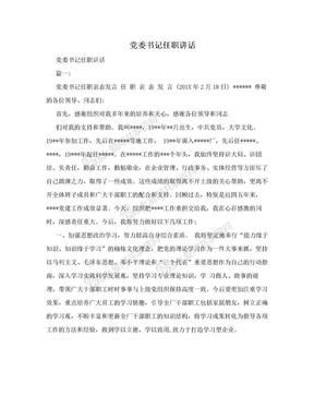 党委书记任职讲话.doc
