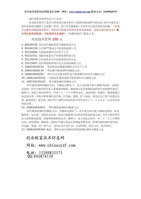 铬黄颜料制备及其生产工艺技术.doc