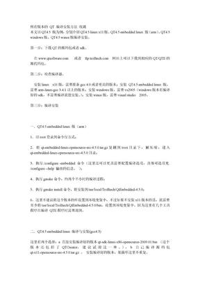 所有版本的QT编译安装方法.doc