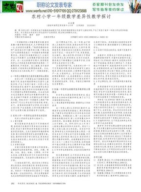 小学一年级数学论文一年级数学教学论文一年级数学论文.pdf
