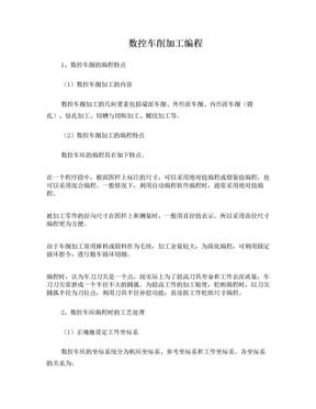 数控车削加工编程.doc