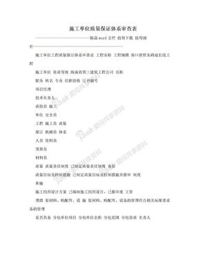 施工单位质量保证体系审查表.doc
