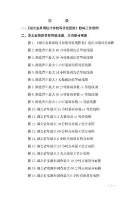1.湖北省暴雨等值线图修编说明.doc