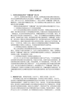 国际法案例分析.doc