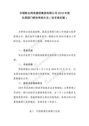 中国联合网络通信集团有限公司2010年度部门绩效考核办法(征求意见稿)[2].doc