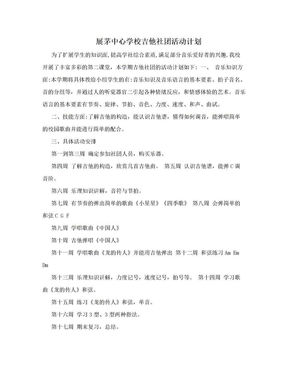 展茅中心学校吉他社团活动计划.doc