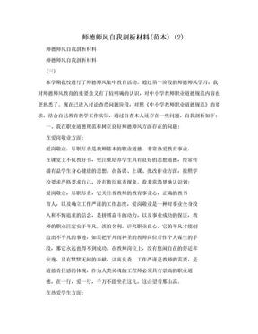 师德师风自我剖析材料(范本) (2).doc