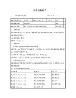 网络编程实验报告-MFC WinInet类应用程序编程实例.doc