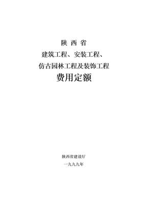 陕西省建筑工程、安装工程、仿古园林工程及装饰工程费用定额(费用定额).doc