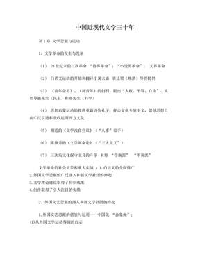 【中国现代文学三十年复习】第一个十年.doc