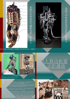 先进机器人报告2.ppt