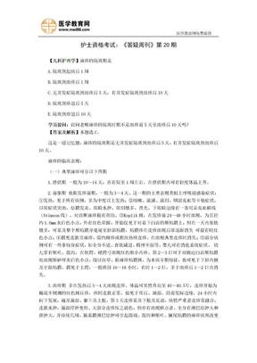 护士资格考试:《答疑周刊》第20期.doc