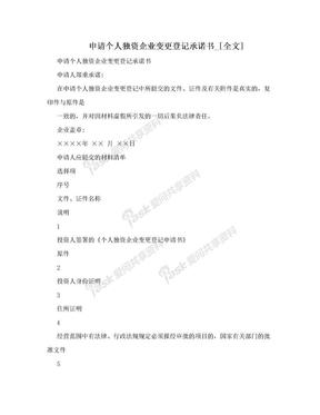 申请个人独资企业变更登记承诺书_[全文].doc