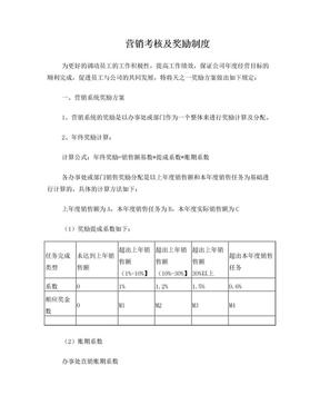 营销奖励方案.doc