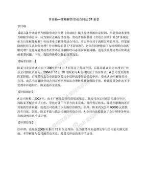 节目稿—律师解答劳动合同法37条2.docx