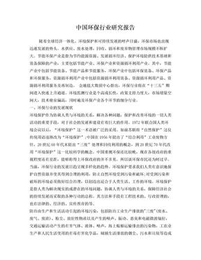 中国环保行业研究报告.doc
