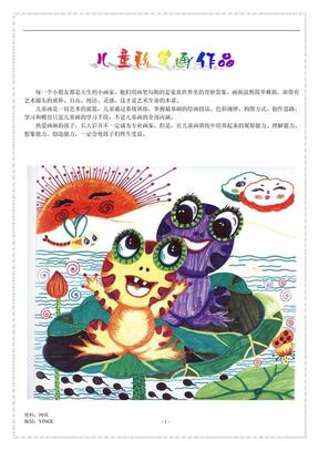 儿童彩笔画作品.pdf
