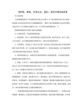【抄税、报税、发票认证、抵扣、税务申报的流程】.doc