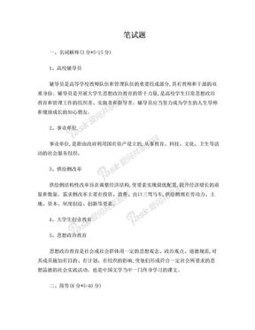 河南工业大学辅导员笔试面试.doc
