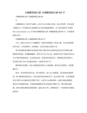 东湖醋园观后感 东湖醋园观后感800字.doc