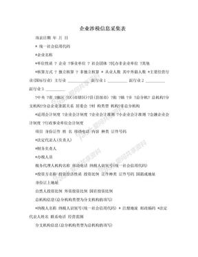 企业涉税信息采集表.doc