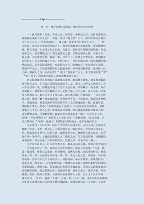 红楼梦word版.docx