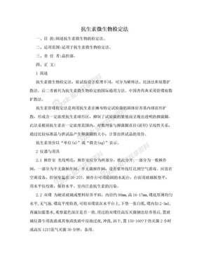 抗生素微生物检定法.doc
