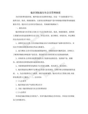 临沂国际旅行社会员管理制度.doc