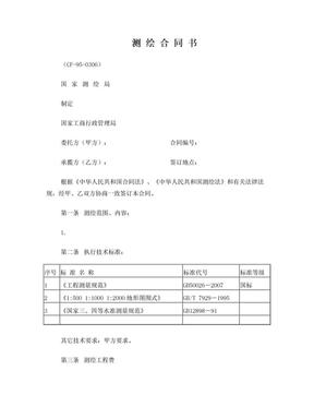 测绘合同书(标准).doc
