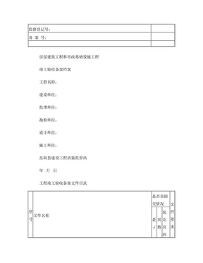 湖南省备2015-1房屋建筑工程竣工验收备案资料全套.doc