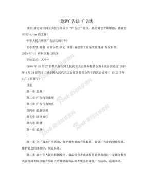 最新广告法 广告法.doc