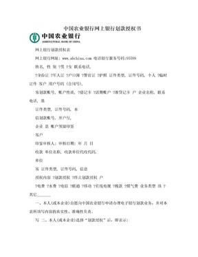 中国农业银行网上银行划款授权书.doc