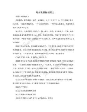 迎新生新闻稿范文.doc