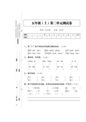 五年级上册语文试卷-期中考试复习——第二单元测试卷(图片版 无答案)人教部编版.doc