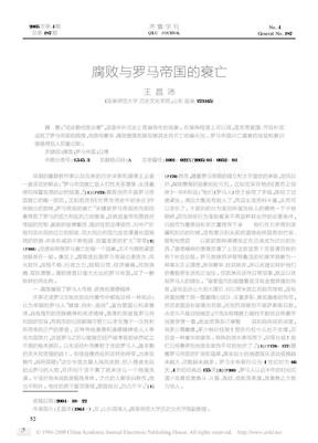 腐败与罗马帝国的衰亡.pdf