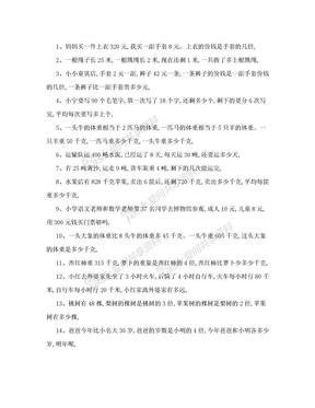 【最新资料】三年级上册数学各单元内容应用题题.doc
