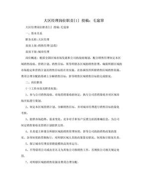 大区经理岗位职责[1] 投稿:毛窛窜.doc