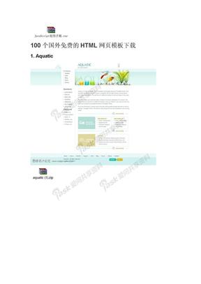 100个国外免费的HTML网页模板下载.doc