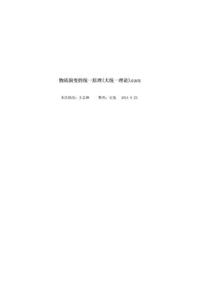物质演变的统一原理(大统一理论)最新版.doc