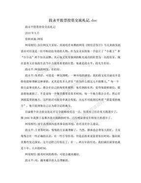 段永平股票投资交流札记.doc.doc