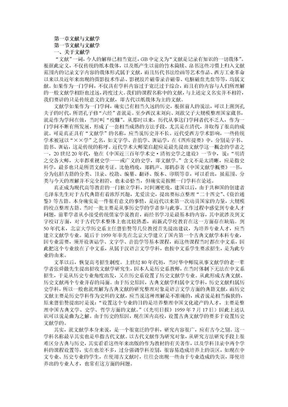 古文献学.doc