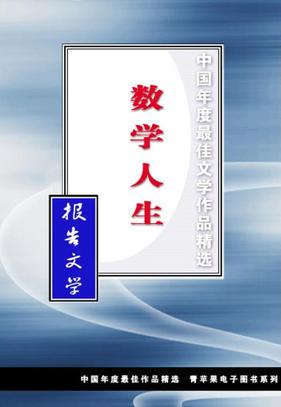 中国获奖文学作品精选报告文学之《数学人生》.pdf