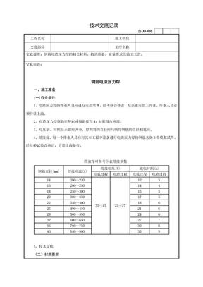 22钢筋电渣压力焊技术交底记录.doc