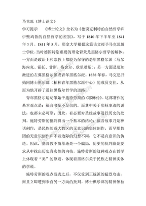 马克思主义哲学经典文本导读(复旦).doc