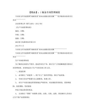 【精品】:1钣金车间管理制度.doc