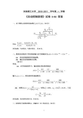 河南理工大学自动控制原理2010试卷B(电气08)答案.docx